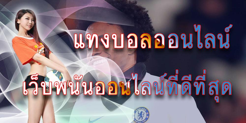 แทงบอลออนไลน์ Pantip